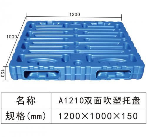 A1210 Double blow molding tray