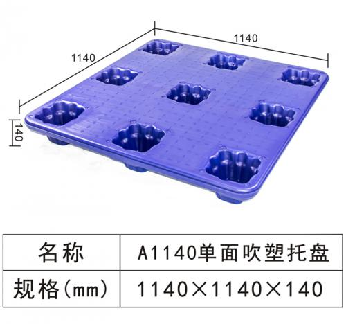 A1140 Single side blow molding tray